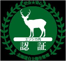 エゾシカ肉処理施設認証ロゴ