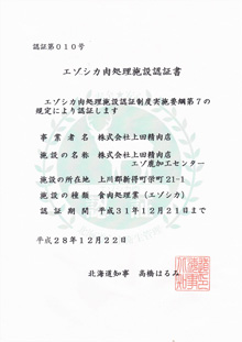 エゾシカ肉処理施設認証書